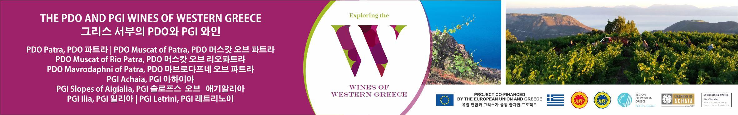 그리스 와인 배너