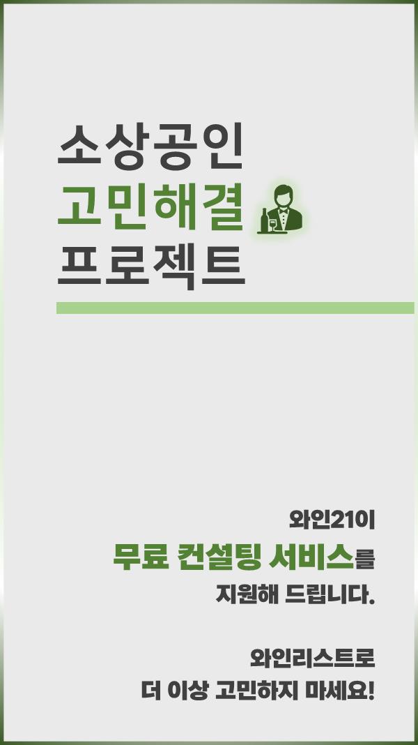 소상공인 고민해결 프로젝트, 와인리스트 무료 컨설팅 서비스