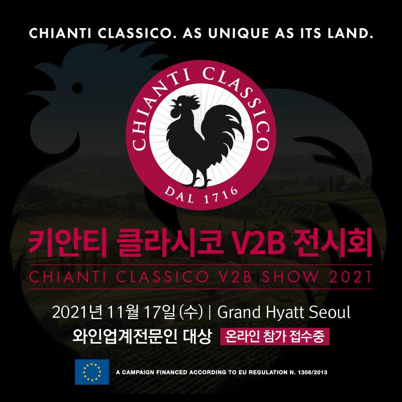 키안티 클라시코 V2B 전시회 광고