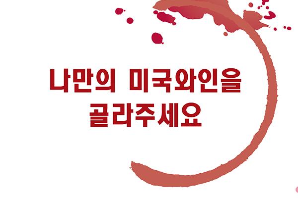[인스타그램 참여이벤트] 나만의 와인 PICK