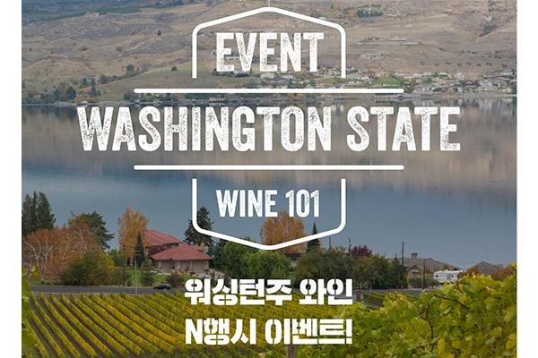 [인스타그램 참여이벤트] 워싱턴주 와인 101, N행시 이벤트!