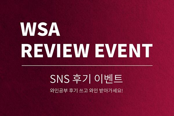 WSA와인아카데미 후기 이벤트 (SNS 이벤트)