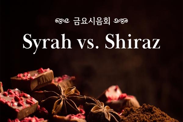 9/24(금) 제 59회 금요시음회 - Syrah vs. Shiraz