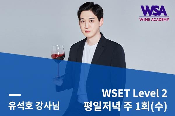 9/29(수) WSET Level 2 중급 과정_평일저녁_주1회