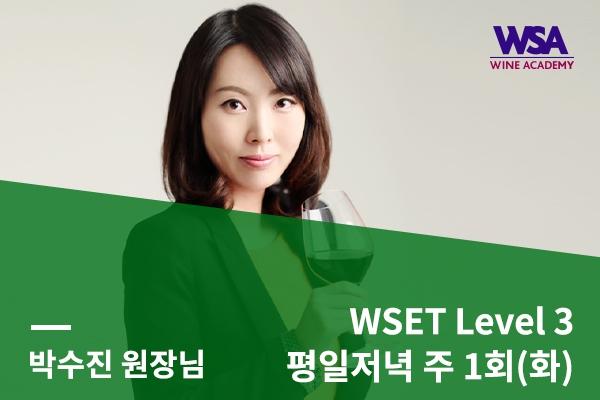 9/28(화) WSET Level 3 고급 과정_평일저녁_주1회
