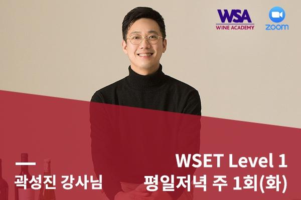 10/19(화) WSET Level 1 입문 Web 과정 !!