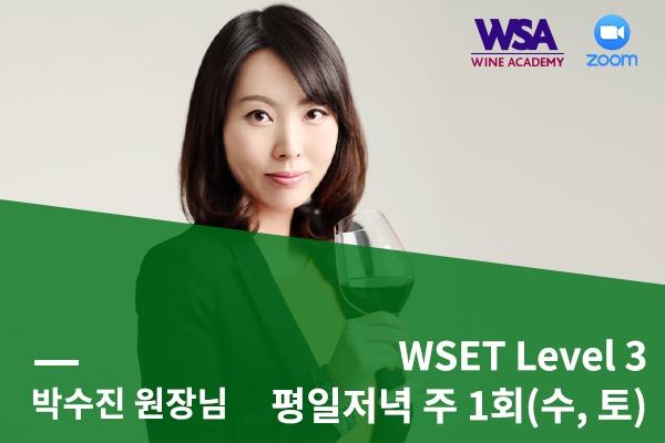10/13(수,토) WSET Level 3 고급 Web과정_평일(주말) 저녁_주1회