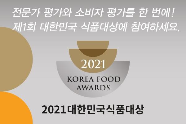 2021 대한민국 식품대상 참가신청 접수를 시작합니다.