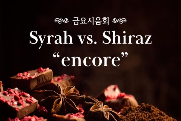 9/25(토) 제 56회 금요시음회 - Syrah vs. Shiraz