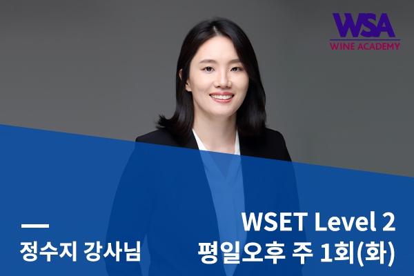 10/5(화) WSET Level 2 중급 과정_평일오후_주1회