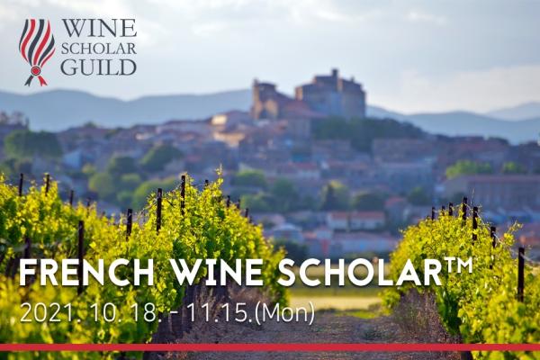 10/18(월) FWS(French Wine Scholar) 프랑스 와인 전문 인증과정