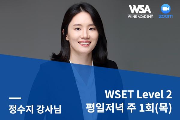 10/7(수) WSET Level 2 중급 Web과정_평일저녁_주1회