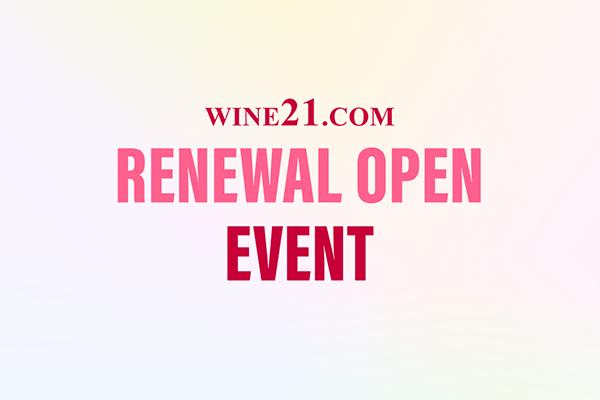 와인21닷컴 리뉴얼 사이트 오픈 이벤트를 진행합니다. 내가 마신 와인에 테이스팅 노트와 별점을 달아주세요. 이벤트에 참여하신 분들 중 20명을 선정하여 소정의 선물을 보내드립니다.