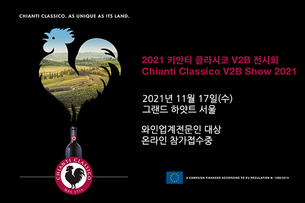 2021 키안티 클라시코 V2B 전시회  Chianti Classico V2B Show - 와인업계전문인 대상(온라인 참가접수중)
