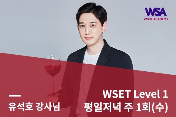 11/24(수) WSET Level 1 입문 과정_평일저녁_주1회