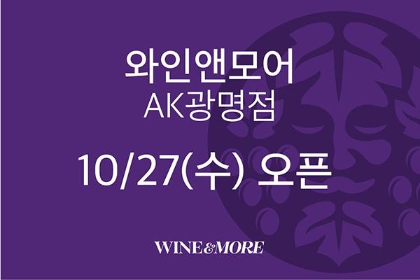 10월 27일(수), 와인앤모어 AK광명점이 오픈합니다.