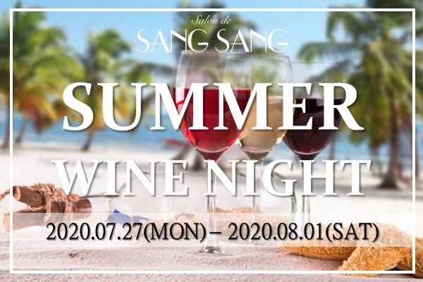 [살롱드상상, SUMMER WINE NIGHT] 디너 전메뉴, 와인 전품목 15% 할인 이벤트