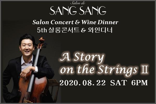 8/22(토) 살롱드상상 8월 1차 살롱콘서트 & 와인디너 안내 [A Story on the Strings II]