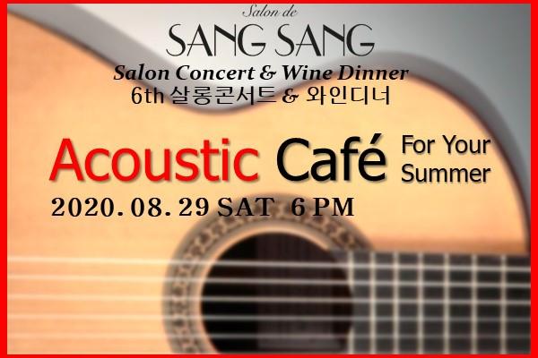 [마감] 8/29(토) 살롱드상상 8월 2차 살롱콘서트 & 와인디너 안내 [Acoustic Cafe for Your Summer]