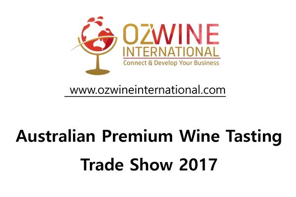 호주 프리미엄 와인 테이스팅 트레이드 쇼 2017_수입사대상 참가접수중