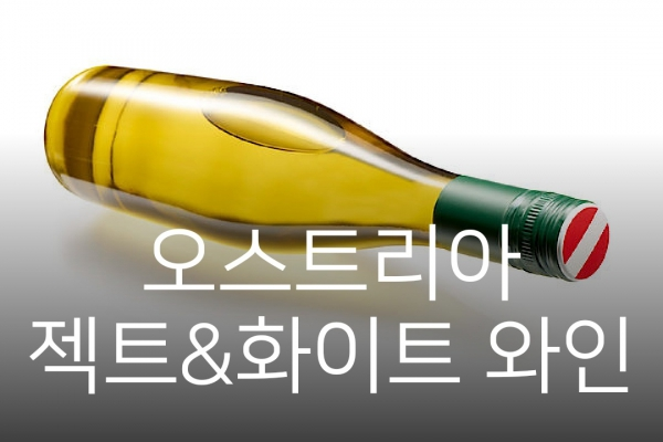 여름에 더욱더 맛있는 오스트리아 젝트와 화이트 와인 추천
