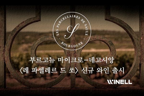 (주)와이넬, 부르고뉴 마이크로 네고시앙 <레 파셀레르 드 쏘> 신규 와인 출시