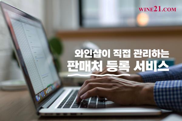 와인21닷컴, 와인샵이 직접 관리하는 판매처 등록 서비스